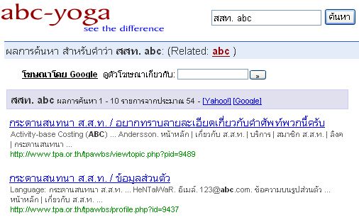 abc-yogaresult.png