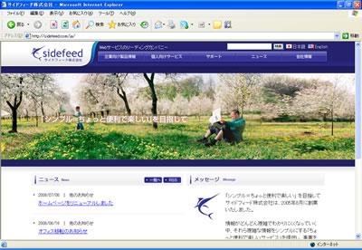 sidefeed_renovated.jpg