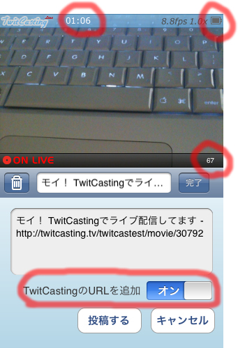 twitcasting-11-2.png